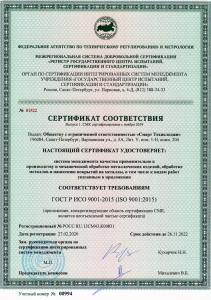 Сертификат СМК Смарт Технолоджи Металлообработка